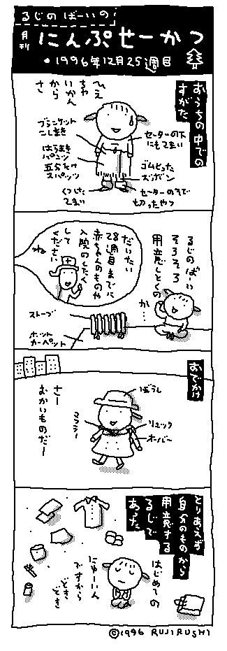 にんぷせーかつ01